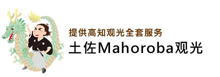 土佐Mahoroba观光