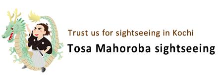 Tosa Mahoroba sightseeing