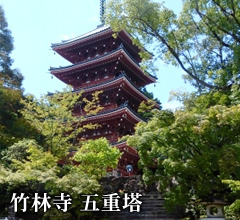 Chikurin-ji Five-storied pagoda